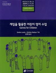 게임을 활용한 어린이 영어 수업