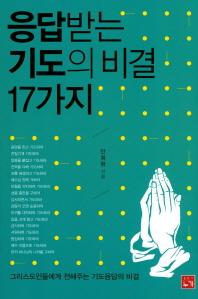 응답받는 기도의 비결 17가지