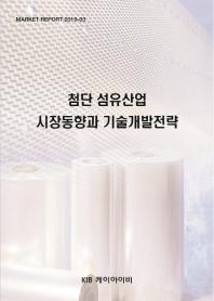 첨단 섬유산업 시장동향과 기술개발전략(Market Report 2019-3)