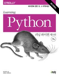 러닝 파이썬(하)(5판)