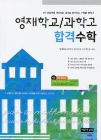 영재학교/과학고 합격수학(개정판 4판)