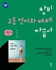 고등 언어와 매체 자습서(2020)(창비)