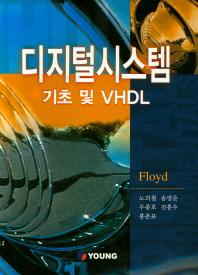 디지털시스템 기초 및 VHDL