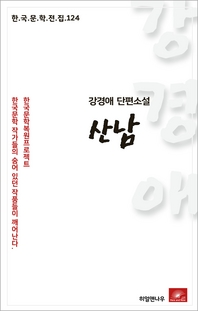 강경애 단편소설 산남(한국문학전집 124)