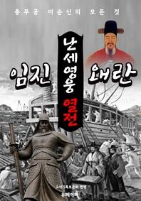 난세영웅 열전 - 임진왜란 (개정판)