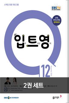 입트영 + 귀트영 세트 (2019년 12월호)