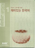 외국인 노동자를 위한 재미있는 한국어 1