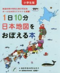 1日10分日本地圖をおぼえる本 小學生版 都道府縣の特色&縣廳所在地み~んなおぼえてテストも樂勝!