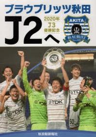 ブラウブリッツ秋田J2へ 2020年J3優勝記念