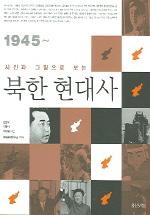 북한 현대사