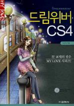 드림위버 CS4(CD1장포함)