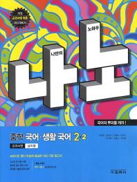 중학 국어 생활국어 2-2(교과서편 남미영)(2013)
