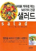나이를 거꾸로 먹는 141가지 건강 샐러드
