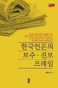 한국언론의 보수 진보 프레임