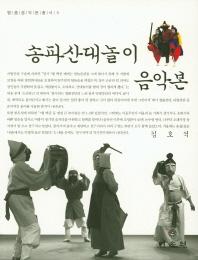 송파산대놀이 음악본(탈춤음악본총서 5)