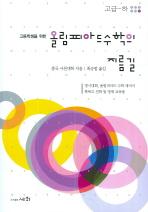 올림피아드 수학의 지름길:고급(하)(고등학생을 위한)