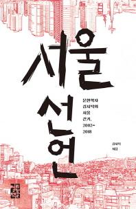 서울 선언