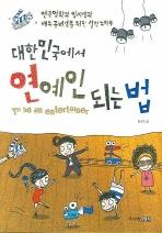 대한민국에서 연예인 되는 법(개정판)