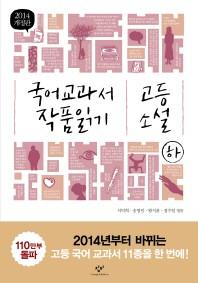 국어 교과서 작품 읽기: 고등 소설(하)(개정판)