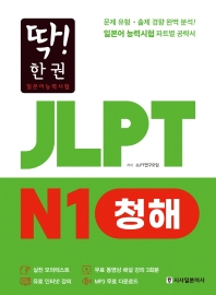 JLPT N1 청해(딱! 한 권 일본어능력시험)
