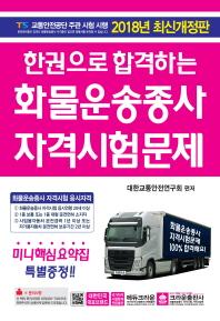 화물운송종사 자격시험문제(2018)(8절)(한권으로 합격하는)(개정판)