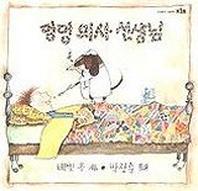 멍멍의사 선생님(세계 걸작 그림책 지크)