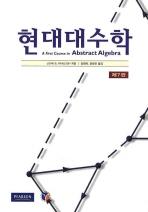 현대대수학(제7판)