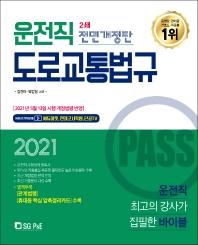 운전직 도로교통법규(2021)(PASS)(전면개정판)