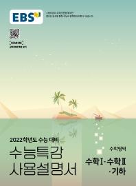 고등 수학영역 수학1 수학2 기하(2021)(2022 수능대비)(EBS 수능특강 사용설명서)