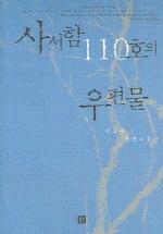 사서함 110호의 우편물