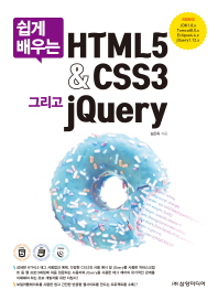 HTML5 & CSS3 그리고 jQuery(쉽게 배우는)