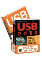 임베디드 USB 완벽 마스터 세트