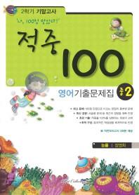 영어 중2-2 기말고사 기출문제집(능률 장영희)(2013)