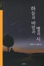 하늘과 바람과 별과 시(클래식 보물창고 5)(양장본 HardCover)