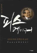 피스메이커 : 남북관계와 북핵문제 20년(양장본 HardCover)