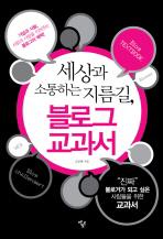 블로그 교과서