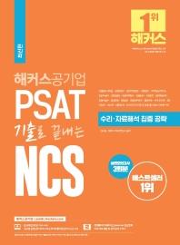 2021 해커스공기업 PSAT 기출로 끝내는 NCS 수리 자료해석 집중 공략