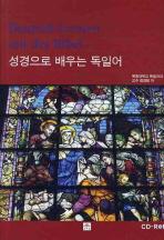 성경으로 배우는 독일어(CD1장포함)