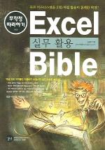 엑셀 실무활용 BIBLE(무작정 따라하기)