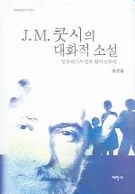 J. M. 쿳시의 대화적 소설