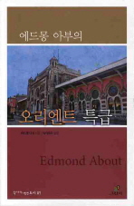 에드몽 아부의 오리엔트 특급(작가가 사랑한 도시 7)