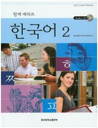 함께 배워요 한국어. 2(CD2장포함)