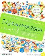 드림위버 MX 2004 디자인스쿨(CD1장포함)