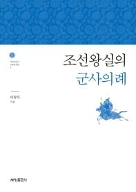 조선왕실의 군사의례(조선왕실의 의례와 문화 7)
