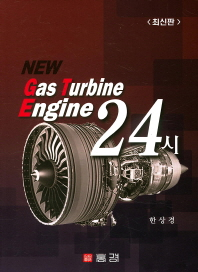 Gas Turbine Engine 24시(New)
