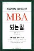 MBA 되는 길