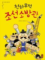 천하무적 조선 소방관(온고지신 우리문화그림책 8)(양장본 HardCover)