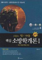 소방학개론. 1(핵심)(2009)