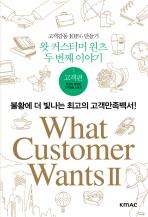 What Customer Wants. 2(왓 커스터머 원츠 두 번째 이야기): 고객편