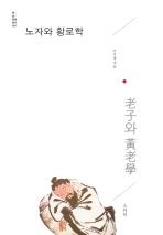 노자와 황로학(쌀 삶 문명총서)(양장본 HardCover)